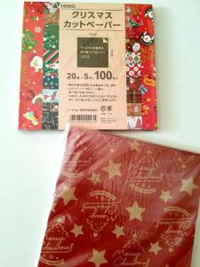 クリスマスカットペーパー100枚☆大サイズ☆20柄の折り紙☆キュートクリスマス_1