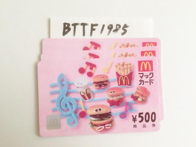 マックカード1500円分★ポイント利用にどうぞ★_1