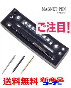M)マグネットで遊べるボールペン!ゴールド_1