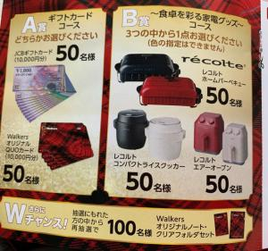 タイアップ☆JCBギフト券/QUOカード1万円/レコルト350名様1口_1