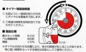 電池不要・マグネット付きダイヤルタイマーT-315_5