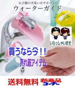 M)お子様の手洗いをサポート!! ウォーターガイドPK_1