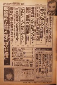 伊藤美紀【週刊大衆】1989年2月20日号〔丸々1冊〕_2