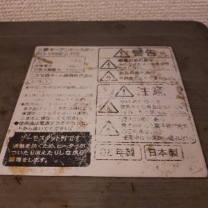 三菱電機 オーブントースター 2008年_4