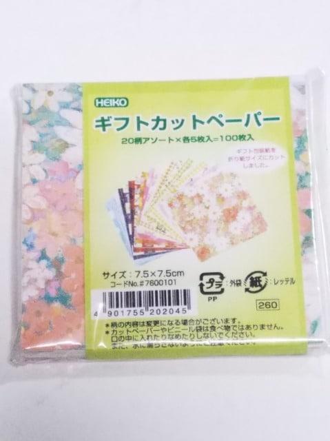 カットペーパー100枚★未開封☆小サイズ☆20柄の折り紙_1