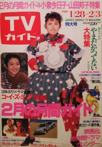 小泉今日子・山田邦子【週刊TVガイド】1989年 通巻1361号_1