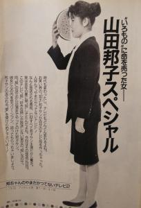 小泉今日子・山田邦子【週刊TVガイド】1989年 通巻1361号_5