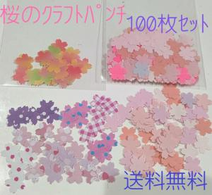 ★送料無料★ 桜のクラフトパンチ 100枚セット_1