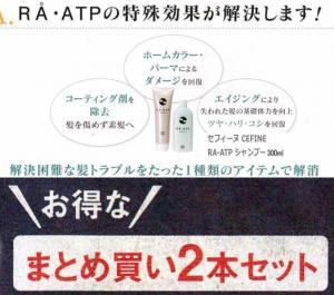 セフィーヌ RA-ATP シャンプー& トリートメント800・2本_2