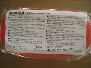 新品★生茶 パンダ お弁当箱_3