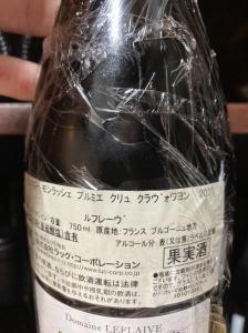 2011 ピュリニー モンラッシェ プルミエクリュ クラヴォワイヨン ルフレーヴ Leflaive Puligny Montrachet 1er Clavoillon白ワイン 750m_4