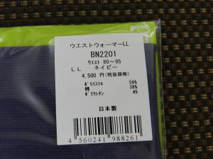 BSファイン 着る岩盤浴 ウエストウォーマー LLサイズ 未開封品 在庫処分 ネイビー/日本製/加茂繊維/腹巻/冷房/冷え対策/_3