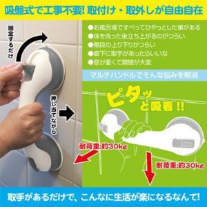 工事不要!! 強力吸盤!!トイレ・浴槽・マルチハンドル_3
