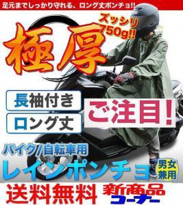 M)バイク・自転車 レインコート 雨ガッパGR_1
