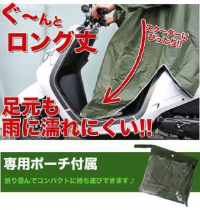 M)バイク・自転車 レインコート 雨ガッパGR_3