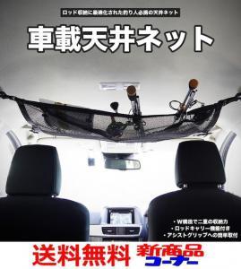 M)車載ネット収納 釣り竿 車中泊 旅行_1