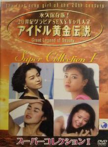 アイドル黄金伝説-スーパーコレクション1_1