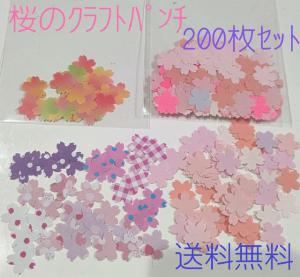 ★送料無料★ 桜のクラフトパンチ 200枚セット_1