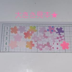 ★送料無料★ 桜のクラフトパンチ 200枚セット_2
