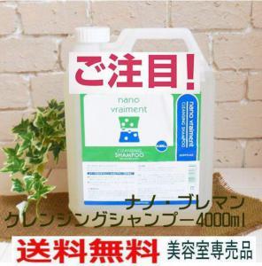 業務用・お徳用 ブレマン クレンジングシャンプー 4000ml_1