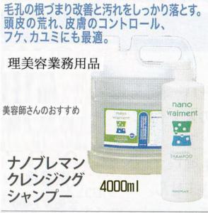 業務用・お徳用 ブレマン クレンジングシャンプー 4000ml_2