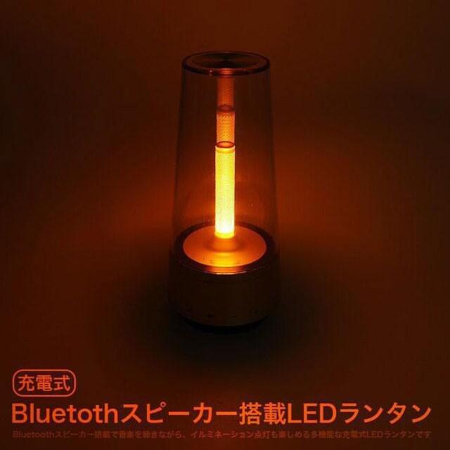 ♪M Bluetoothスピーカー搭載 暖かな光 LEDランタンスピーカー_1
