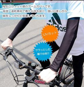 ?M 強い日差しから腕を守る 男女兼用 吸湿 速乾 アームカバー WH/XL_2