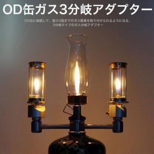 ♪M OD缶 ガス3分岐アダプター ねじ込み式_2
