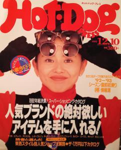 小泉今日子・立河宜子【Hot・Dog PRESS】1992年ページ切り取り_1