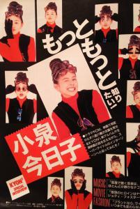 小泉今日子・立河宜子【Hot・Dog PRESS】1992年ページ切り取り_2