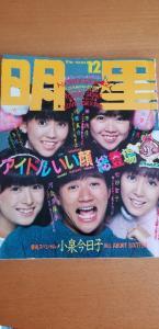 明星  1982/12  近藤真彦  小泉今日子  希少品_1