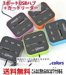M) LED点灯 マルチ USBカードリーダー_1