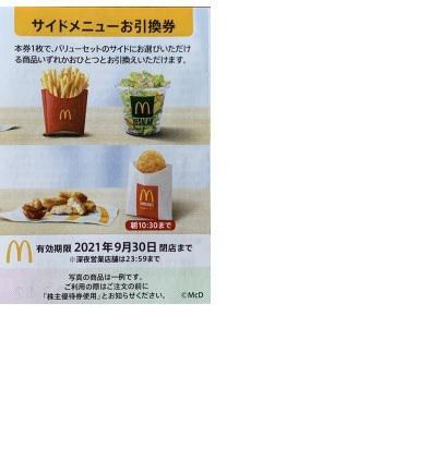 送料63円~★マクドナルド 株主優待 サイドメニュー引換券 8枚セット_1