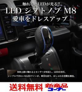M)触れるとLEDが光る!!シフトノブ ブルー_1