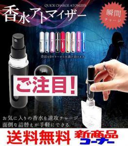 M)香水 持ち運び 携帯用 ボトル式 スプレー ブラック_1