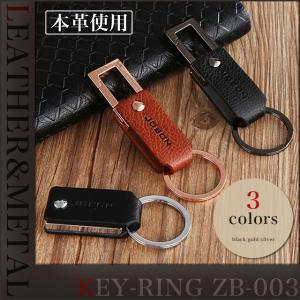 M)車の鍵や家の鍵に・本革のキーホルダーBK_2