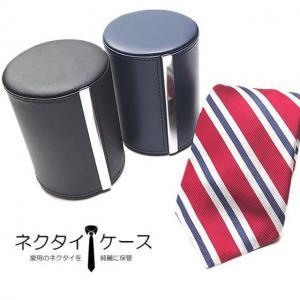 ♪M 出張 旅行 持ち運びに フェイクレザー製のネクタイケース/BK_1