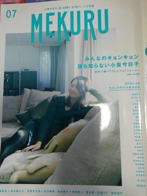 雑誌MEKURU誰も知らない小泉今日子特集_1