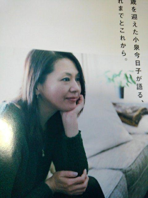 雑誌MEKURU誰も知らない小泉今日子特集_4