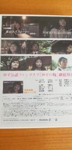 ゆず  東京ユズストーリー FC限定DVD_2