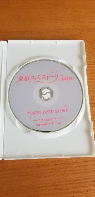 ゆず  東京ユズストーリー FC限定DVD_3