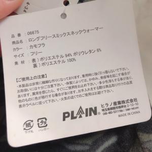 ネックウォーマー【新品】_4