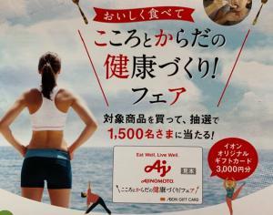 タイアップ☆1500名様イオンギフトカード☆3000円2口_1