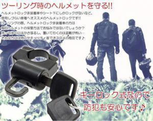M) 盗難防止バイク用 ヘルメットロック鍵 SV_2