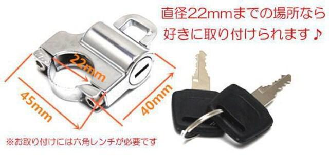M) 盗難防止バイク用 ヘルメットロック鍵 SV_3