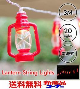 M)ランタン型 フェス ストリング LED ライト レッド_1