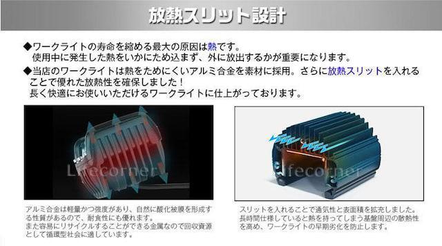 作業灯 ワークライト 72W 投光器 サーチライト 12V-24V_6