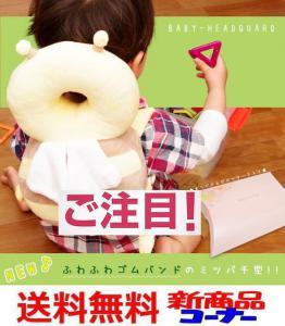 M)赤ちゃん 転倒防止 ベビー用品・ミツバチ_1