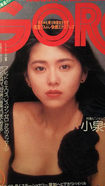 小泉今日子・河合美智子・仁藤優子…【GORO】1988年11月10日号_1