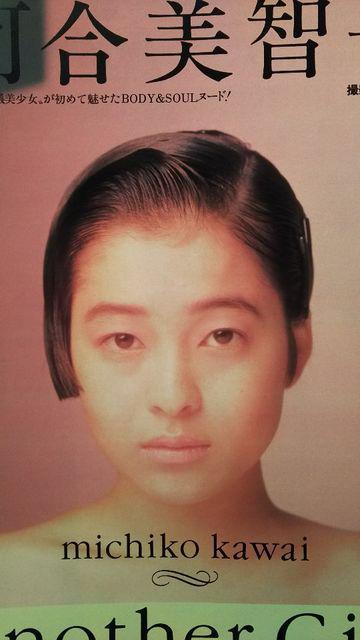小泉今日子・河合美智子・仁藤優子…【GORO】1988年11月10日号_3